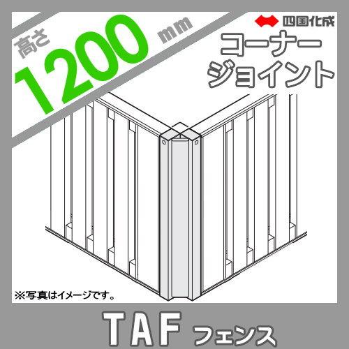 大型フェンス 四国化成 大型フェンス TAF【1型用 コーナージョイントA H1200】(90°~180°) 58CJ-A-2 ガーデン DIY 塀 壁 囲い エクステリア