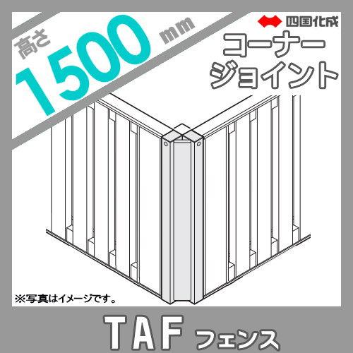 大型フェンス 四国化成 大型フェンス TAF【1型用 コーナージョイントA H1500】(90°~180°) 58CJ-A-2 ガーデン DIY 塀 壁 囲い エクステリア
