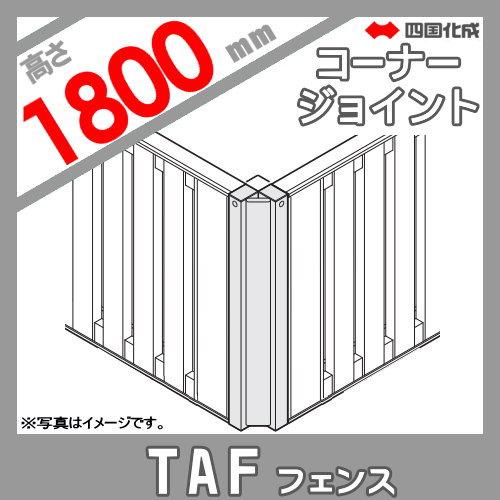 大型フェンス 四国化成 大型フェンス TAF【1型用 コーナージョイントA H1800】(90°~180°) 58CJ-A-2 ガーデン DIY 塀 壁 囲い エクステリア