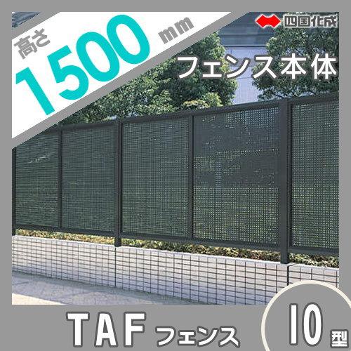 大型フェンス 四国化成 【大型フェンス TAF10型 本体 H1500】 TAF10N-1520  ガーデン DIY 塀 壁 囲い エクステリア