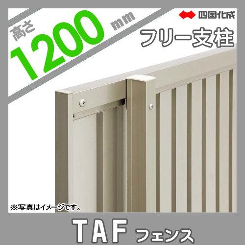 大型フェンス 四国化成 大型フェンス TAF【10型用 自由支柱 H1200】56FP-12 ガーデン DIY 塀 壁 囲い エクステリア