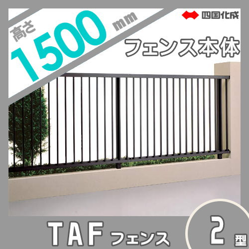 大型フェンス 四国化成 【大型フェンス TAF2型 本体(傾斜地共用) H1500】 TAF1-1520  ガーデン DIY 塀 壁 囲い エクステリア