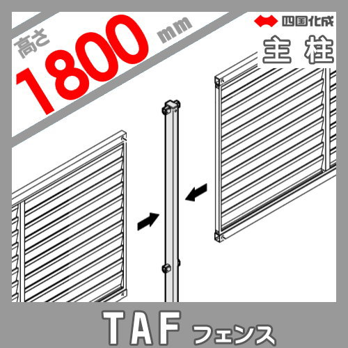 大型フェンス 四国化成 大型フェンス TAF【2型用 間柱仕様 主柱 H1800】58MPS-18 ガーデン DIY 塀 壁 囲い エクステリア