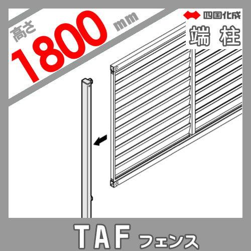 大型フェンス 四国化成 大型フェンス TAF【2型用 間柱仕様 端柱 H1800】58EPS-18 ガーデン DIY 塀 壁 囲い エクステリア