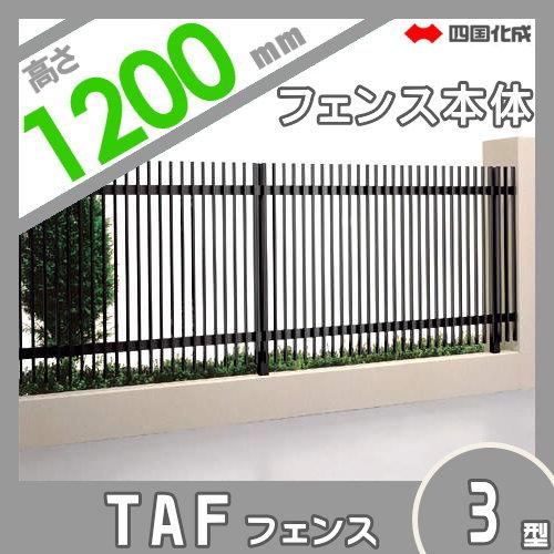 大型フェンス 四国化成 【大型フェンス TAF3型 本体(傾斜地共用) H1200】 TAF1-1220  ガーデン DIY 塀 壁 囲い エクステリア