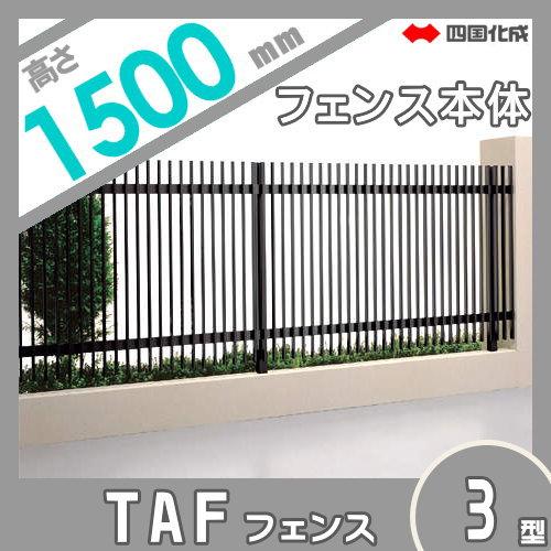 大型フェンス 四国化成 【大型フェンス TAF3型 本体(傾斜地共用) H1500】 TAF1-1520  ガーデン DIY 塀 壁 囲い エクステリア