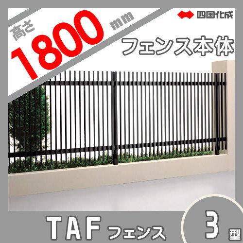 大型フェンス 四国化成 【大型フェンス TAF3型 本体(傾斜地共用) H1800】 TAF1-1820  ガーデン DIY 塀 壁 囲い エクステリア