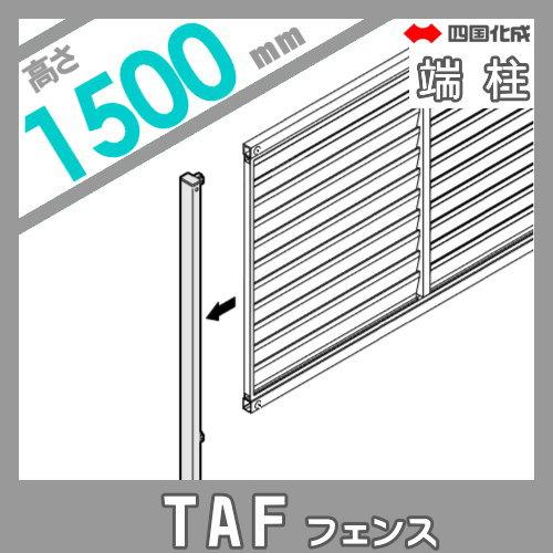大型フェンス 四国化成 大型フェンス TAF【3型用 間柱仕様 端柱 H1500】58EP-15 ガーデン DIY 塀 壁 囲い エクステリア