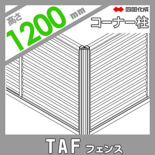 大型フェンス 四国化成 大型フェンス TAF【3型用 間柱仕様 コーナー柱 H1200】(90°~180°)58CP-12 ガーデン DIY 塀 壁 囲い エクステリア