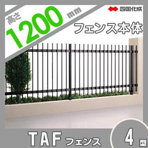 大型フェンス 四国化成 【大型フェンス TAF4型 本体(傾斜地共用) H1200】 TAF1-1220  ガーデン DIY 塀 壁 囲い エクステリア