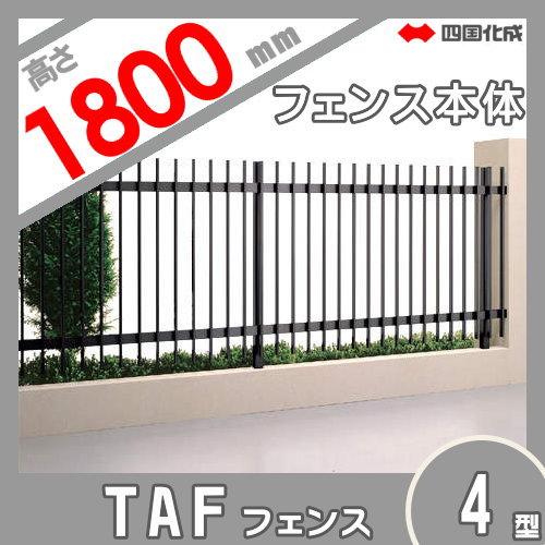 大型フェンス 四国化成 【大型フェンス TAF4型 本体(傾斜地共用) H1800】 TAF1-1820  ガーデン DIY 塀 壁 囲い エクステリア