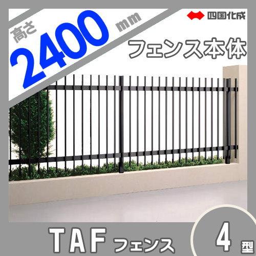 大型フェンス 四国化成 【大型フェンス TAF4型 本体(傾斜地共用) H2400】 TAF1-2420  ガーデン DIY 塀 壁 囲い エクステリア