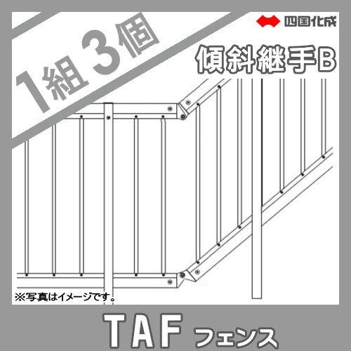 大型フェンス 四国化成 大型フェンス TAF【4型用 傾斜継手B H24~30用】57KJ-B ガーデン DIY 塀 壁 囲い エクステリア