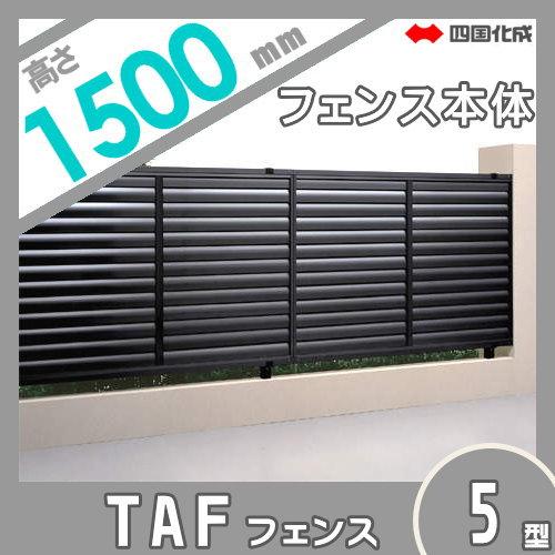 大型フェンス 四国化成 【大型フェンス TAF5型 本体 H1500】 TAF5-1520  ガーデン DIY 塀 壁 囲い エクステリア