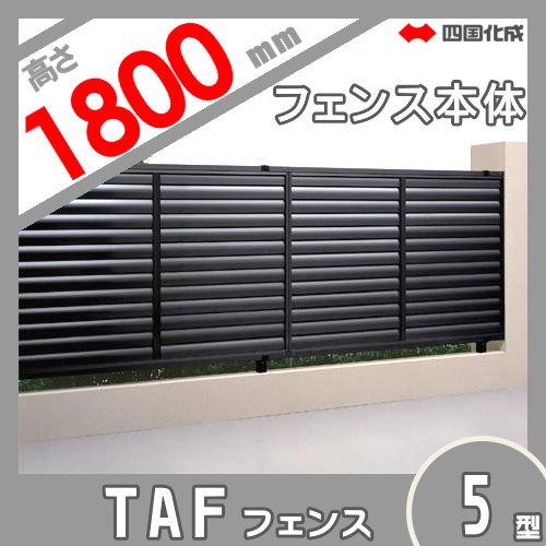 大型フェンス 四国化成 【大型フェンス TAF5型 本体 H1800】 TAF5-1820  ガーデン DIY 塀 壁 囲い エクステリア