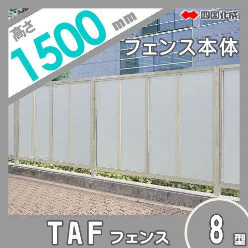 大型フェンス 四国化成 【大型フェンス TAF8型 本体 H1500】 TAF8N-1520  ガーデン DIY 塀 壁 囲い エクステリア