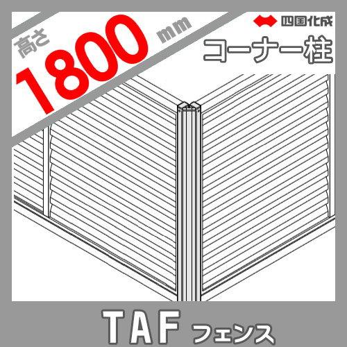 大型フェンス 四国化成 大型フェンス TAF【8型用 間柱仕様 コーナー柱S H1800】(90°~180°)56CPS-18 ガーデン DIY 塀 壁 囲い エクステリア