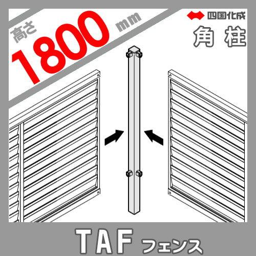 大型フェンス 四国化成 大型フェンス TAF【8型用 間柱仕様 角柱 H1800】(角度90°)58RPS-18 ガーデン DIY 塀 壁 囲い エクステリア