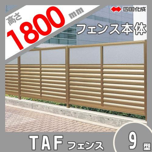 大型フェンス 四国化成 【大型フェンス TAF9型 本体 H1800】 TAF9N-1820  ガーデン DIY 塀 壁 囲い エクステリア