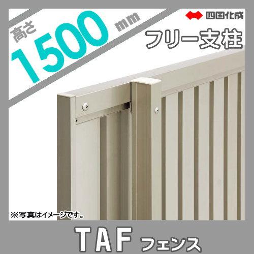 大型フェンス 四国化成 大型フェンス TAF【9型用 自由支柱 H1500】56FP-15 ガーデン DIY 塀 壁 囲い エクステリア
