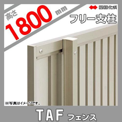 大型フェンス 四国化成 大型フェンス TAF【9型用 自由支柱 H1800】56FPS-18 ガーデン DIY 塀 壁 囲い エクステリア