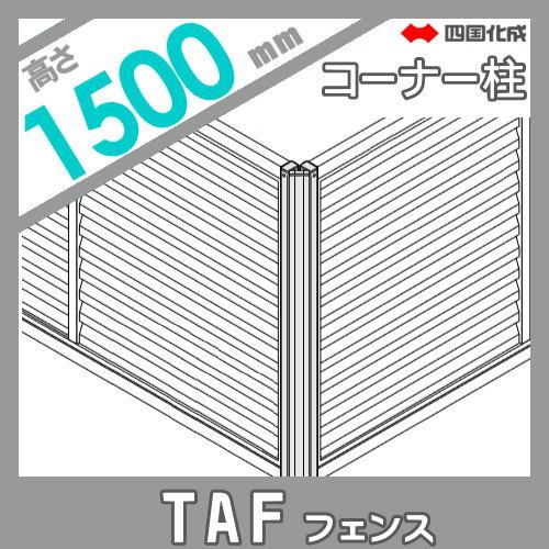 大型フェンス 四国化成 大型フェンス TAF【9型用 間柱仕様 コーナー柱S H1500】(90°~180°)56CPS-15 ガーデン DIY 塀 壁 囲い エクステリア