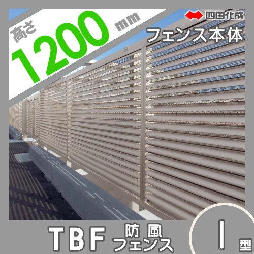 大型フェンス 四国化成 【防音フェンス TBF1型 本体 H1200】 TBF1-1220SC ガーデン DIY 塀 壁 囲い エクステリア
