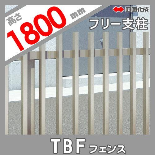 大型フェンス 四国化成 防音フェンス TBF【1型用 自由支柱 1段用 H1800】75FP-18SC ガーデン DIY 塀 壁 囲い エクステリア