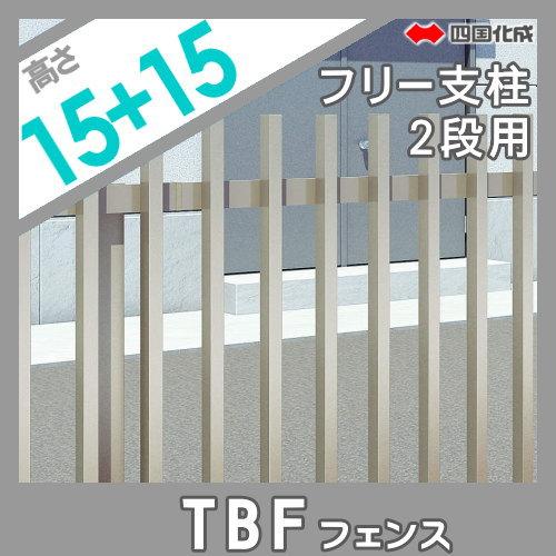 大型フェンス 四国化成 防音フェンス TBF【1型用 自由支柱 2段用 H3000(15(上)-15(下)用)】75DFP-30SC ガーデン DIY 塀 壁 囲い エクステリア