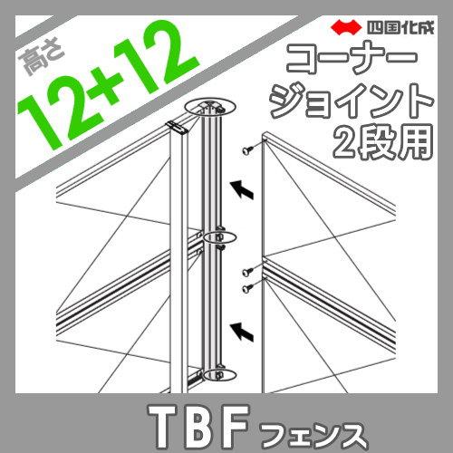 大型フェンス 四国化成 防風フェンス TBF【1型用 コーナージョイント 2段用 H2400】02DCJ-24SC ガーデン DIY 塀 壁 囲い エクステリア