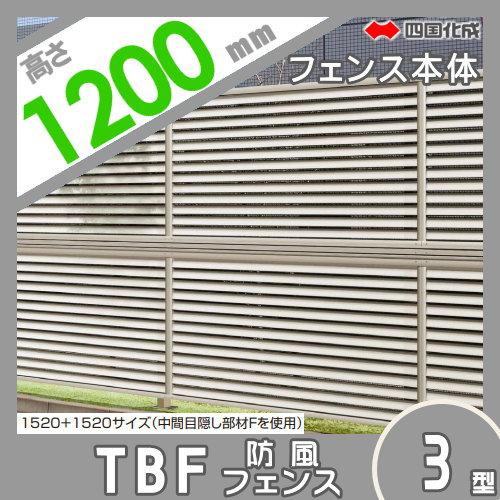 大型フェンス 四国化成 【防音フェンス TBF3型 本体 H1200】 TBF3-1220SC ガーデン DIY 塀 壁 囲い エクステリア