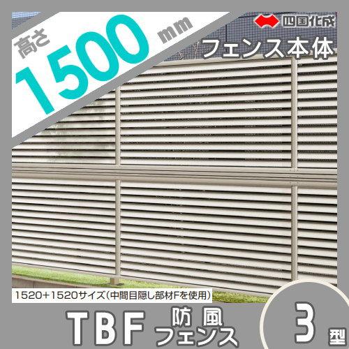 大型フェンス 四国化成 【防音フェンス TBF3型 本体 H1500】 TBF3-1520SC ガーデン DIY 塀 壁 囲い エクステリア