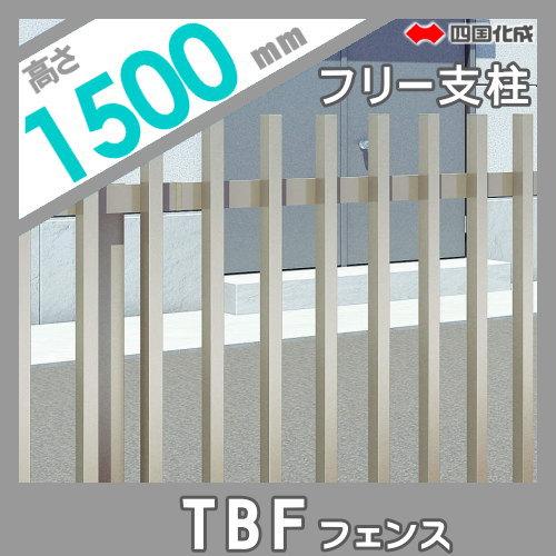 大型フェンス 四国化成 防音フェンス TBF【3型用 自由支柱 1段用 H1500】75FP-15SC ガーデン DIY 塀 壁 囲い エクステリア
