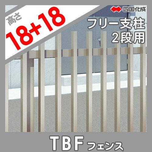 大型フェンス 四国化成 防風フェンス TBF【3型用 自由支柱 2段用 H3600(18(上)-18(下)用)】75DFP-36SC ガーデン DIY 塀 壁 囲い エクステリア