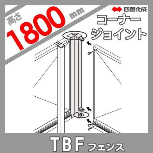 大型フェンス 四国化成 防風フェンス TBF【3型用 コーナージョイント 1段用 H1800】02CJ-12SC ガーデン DIY 塀 壁 囲い エクステリア