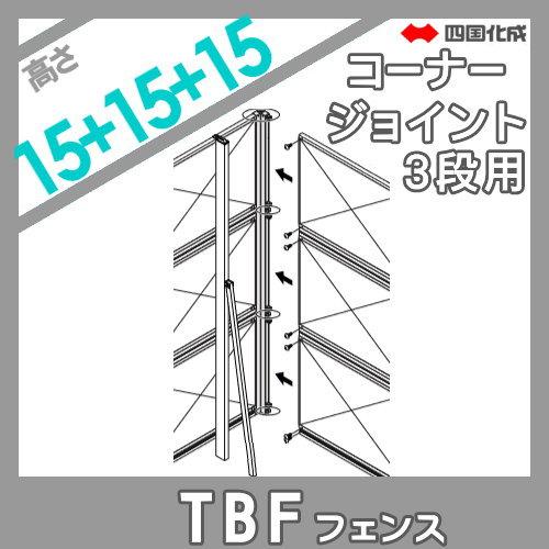 大型フェンス 四国化成 防音フェンス TBF【3型用 コーナージョイント 3段用 H4500】02DCJ-45SC ガーデン DIY 塀 壁 囲い エクステリア