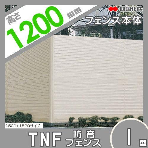 大型フェンス 四国化成 【防音フェンス TNF1型 本体 H1200】 TNF1-1220SC ガーデン DIY 塀 壁 囲い エクステリア