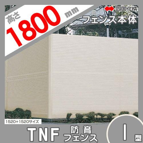 大型フェンス 四国化成 【防音フェンス TNF1型 本体 H1800】 TNF1-1820SC ガーデン DIY 塀 壁 囲い エクステリア