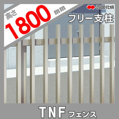 大型フェンス 四国化成 防音フェンス TNF【1型用 自由支柱 1段用 H1800】75FP-18SC ガーデン DIY 塀 壁 囲い エクステリア