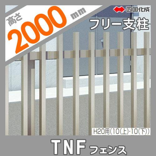 大型フェンス 四国化成 防音フェンス TNF【2型用 自由支柱 H2000】70FPS-20 ガーデン DIY 塀 壁 囲い エクステリア