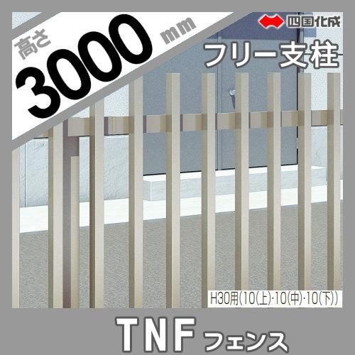 大型フェンス 四国化成 防音フェンス TNF【2型用 自由支柱 H3000】70FPS-30 ガーデン DIY 塀 壁 囲い エクステリア