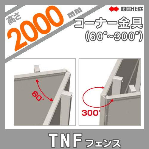 大型フェンス 四国化成 防音フェンス TNF【2型用 コーナー金具 H2000】(60°~300°)71CK-20 ガーデン DIY 塀 壁 囲い エクステリア
