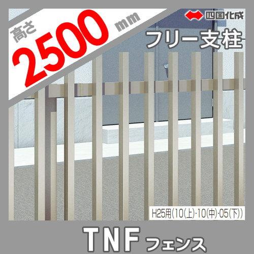 大型フェンス 四国化成 防音フェンス TNF【3型用 自由支柱 H2500】70FPS-25 ガーデン DIY 塀 壁 囲い エクステリア