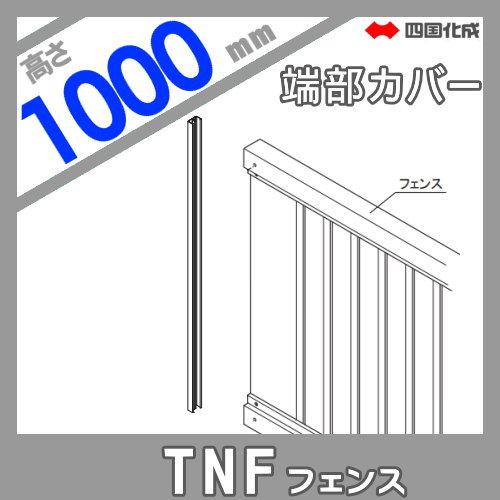 大型フェンス 四国化成 防音フェンス TNF【3型用 端部カバー H1000】(2本1組)81TC-10 ガーデン DIY 塀 壁 囲い エクステリア