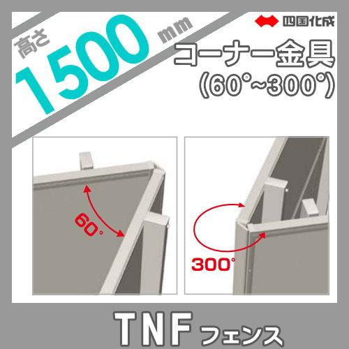 大型フェンス 四国化成 防音フェンス TNF【4B型用 コーナー金具 H1500】(60°~300°)71CK-15 ガーデン DIY 塀 壁 囲い エクステリア