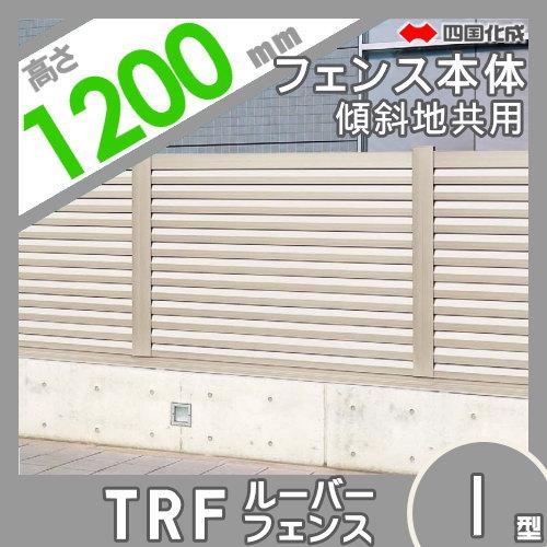 大型フェンス 四国化成 【大型フェンス TRF1型 本体(傾斜地共用)H1200】 TRF1-1220 ガーデン DIY 塀 壁 囲い エクステリア
