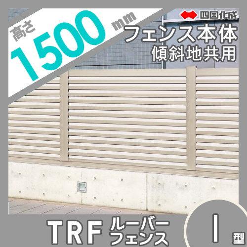 大型フェンス 四国化成 【大型フェンス TRF1型 本体(傾斜地共用)H1500】 TRF1-1520 ガーデン DIY 塀 壁 囲い エクステリア