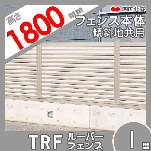 大型フェンス 四国化成 【大型フェンス TRF1型 本体(傾斜地共用)H1800】 TRF1-1820 ガーデン DIY 塀 壁 囲い エクステリア