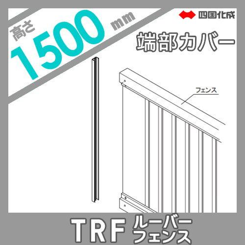 大型フェンス 四国化成 大型フェンス TRF【1型用 端部カバー H1500】(2本1組)70TC-15 ガーデン DIY 塀 壁 囲い エクステリア