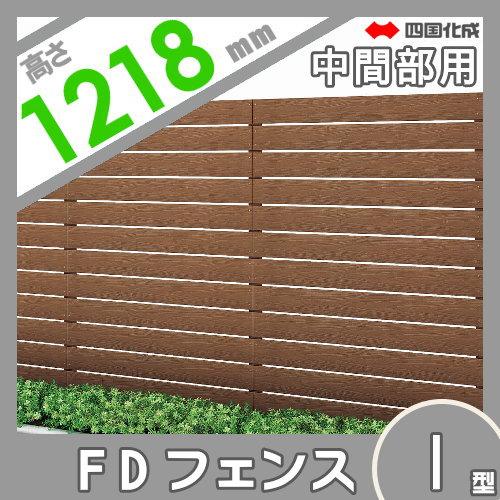 スクリーンフェンス 四国化成 【FDフェンス 1型 本体 H1200 中間部用】 FDF1M-1212 ガーデン DIY 塀 壁 囲い エクステリア